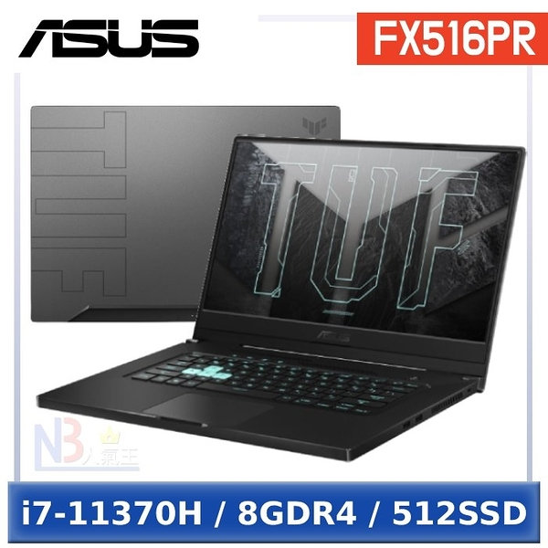 【WMF炒鍋36CM(市價$4990)組合】ASUS TUF Dash F15 FX516PR-0091A11370H 御鐵灰(i7-11370H/8G/RTX3070-8G/512G PCIe)