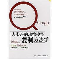 簡體書-十日到貨 R3YY【人類疾病動物模型復制方法學】 9787543933736 上海科學技術文獻出版社