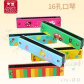 口琴 16孔口琴兒童初學者口風琴樂器小學生用男女孩小孩寶寶玩具 nm13686【VIKI菈菈】
