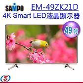 【信源】49吋【SAMPO聲寶4K Smart LED液晶顯示器+視訊盒】EM-49ZK21D (不含安裝)