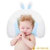 嬰兒定型枕防偏頭枕頭神器秋冬季透氣新生兒頭型矯正寶寶糾正偏頭【小橘子】