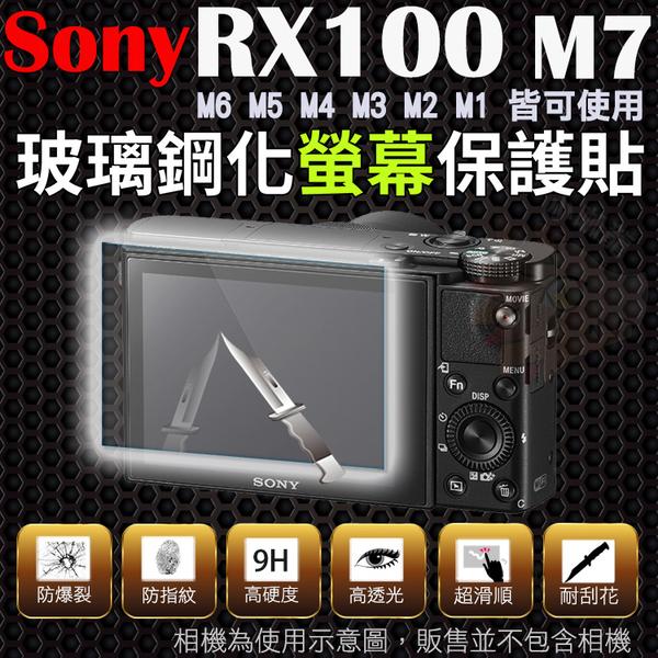 【小咖龍】 SONY RX100 M7 M6 M5 M4 M3 M2 鋼化玻璃螢幕保護貼 鋼化玻璃膜 鋼化螢幕 奈米鍍膜 螢幕保護貼