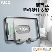 懶人支架 可旋轉調節PZOZ手機充電放置支撐架墻壁支架粘貼式免打孔掛廚房 童趣