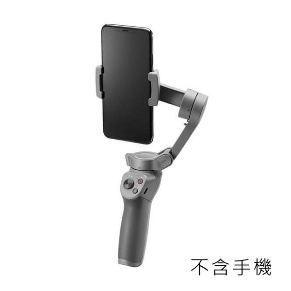 3C LiFe  DJI OSMO Mobile 3 單機版 可摺疊 手持穩定器 台灣代理商公司貨