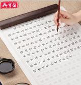 御寶閣小楷毛筆字帖手抄法紙套裝 交換禮物