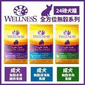 *King Wang*週年慶-Wellness寵物健康《全方位無穀系列 成犬-雞肉|深海魚|羊肉食譜 可選》24磅