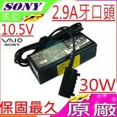 SONY 30W變壓器(原廠)-索尼 10.5V,2.9A,SGPAC10V2, SGPT114GBS,SGPT114IT, SGPT114RU,SGPT114DE,SGPT114ES,牙口