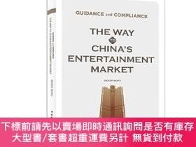 二手書博民逛書店Guidance罕見and Compliance:The Way to China's Entertainment