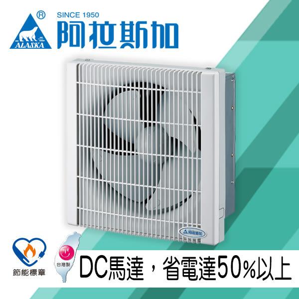 阿拉斯加 換氣/排風扇 窗型有壓換氣扇-3041D