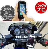 OPPO R17 iphone x xr xs New Fighter手機車支架保護套勁風光摩托車導航機車架手機座 G6