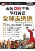 跟著CNN主播 學好英語全球走透透