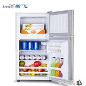 新飛雙門式小冰箱冷藏冷凍家用宿舍辦公室節能靜音雙門冰箱小型 魔方數碼館igo