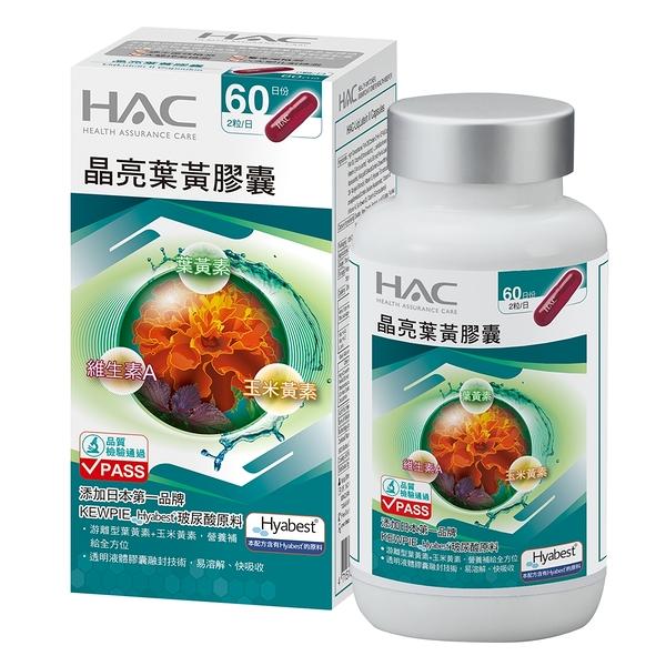 永信HAC 晶亮葉黃膠囊120粒/瓶(2018全新升級-添加日本第一品牌玻尿酸)