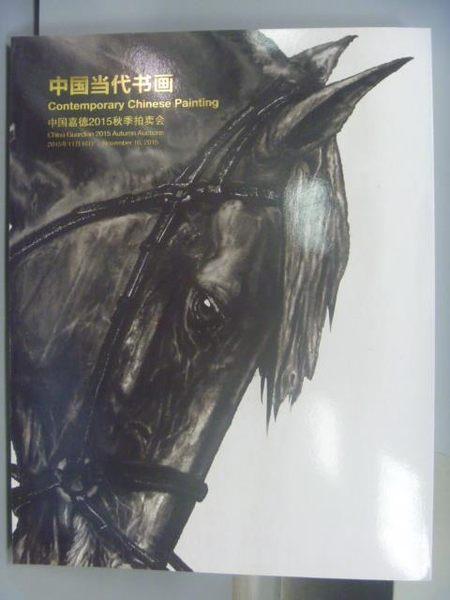 【書寶二手書T9/收藏_PCC】中國嘉德2015秋季拍賣會_中國當代書畫_2015/11/16
