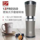 1Zpresso   X-Cup 便攜式...
