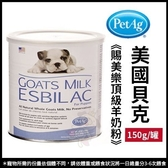 *KING WANG*美國貝克PetAg《賜美樂頂級羊奶粉》Esbilac Powder 快速吸收高營養-150g