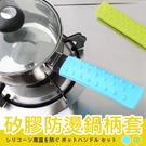 【防滑耐熱】防燙矽膠鍋把套 炒鍋 鍋具 ...