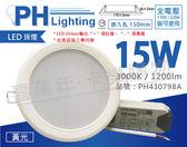 PHILIPS飛利浦 LED 15W 3000K 黃光 全電壓 15cm 崁燈_ PH430798A
