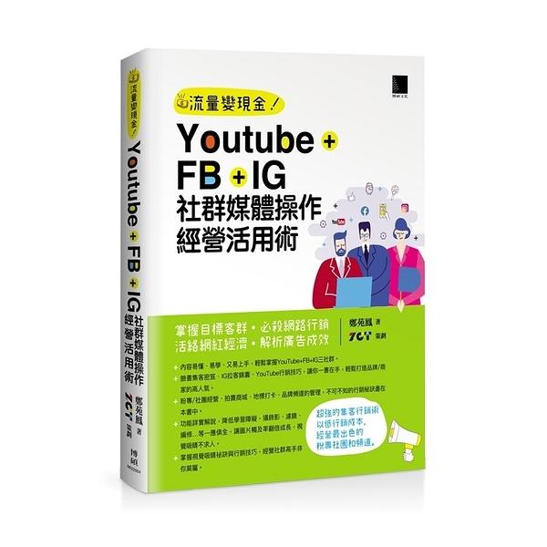 Youtube+FB+IG社群媒體操作經營活用術:掌握目標客群必殺網路行銷活絡網