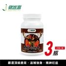【健唯富】鹿茸+瑪卡(30粒/瓶)-3瓶-增強體力可搭配紅麴薑黃丹蔘精胺酸紅景天冬蟲夏草菌絲體使用