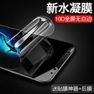 三星s8鋼化膜s8水凝膜全屏覆蓋s9手機貼膜