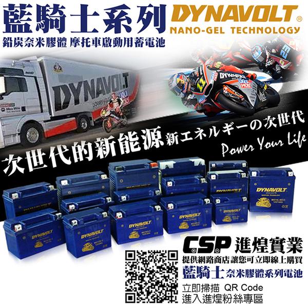 【DYNAVOLT 藍騎士】MG5ZS-C 機車電瓶電池(12V)