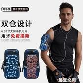 跑步手機臂包蘋果11運動手機臂套男健身防水女手腕手機包華為臂帶 創意空間