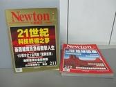 【書寶二手書T9/雜誌期刊_RBM】牛頓_211~218期間_共6本合售_21世紀科技終極之夢等