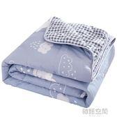 夏季水洗棉空調被夏涼被芯單人學生宿舍夏天雙人春秋薄被子四件套