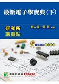最新電子學寶典(下)