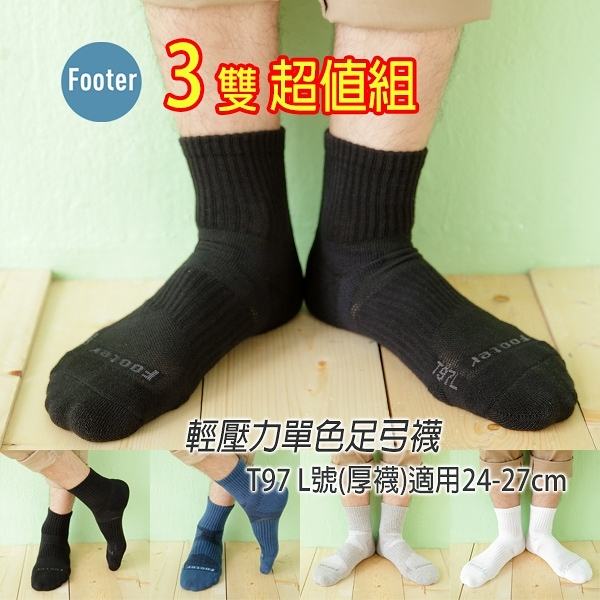 Footer T97 L號 (厚襪) 3雙超值組  輕壓力單色足弓襪 ;除臭襪;蝴蝶魚戶外用品