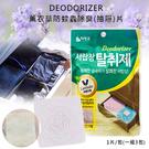 (即期商品) 生活小物 韓國製DEODORIZER薰衣草防蚊蟲除臭(抽屜)片 (一組3包)