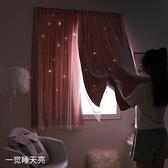 窗簾 魔術貼窗簾布免打孔安裝新款臥室黏貼式全遮光簡易自黏網紅款【幸福小屋】