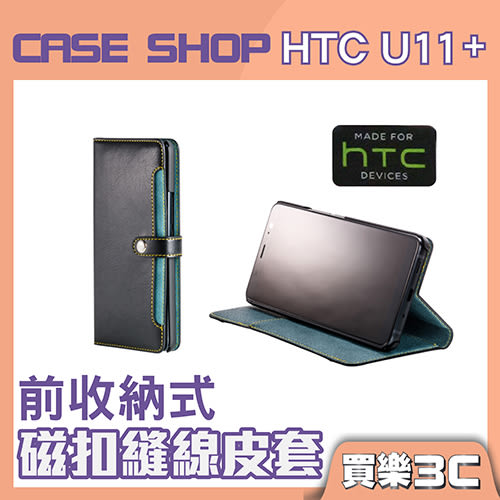 HTC授權 CASE SHOP HTC U11+ 前收納式磁扣縫線 側掀皮套 黑色,HTC U11 Plus