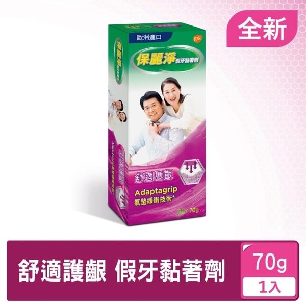 保麗淨假牙黏著劑舒適護齦配方70g