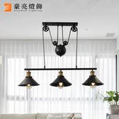【豪亮燈飾】摩根3吊燈~美術燈、水晶燈、吊燈、壁燈、客廳燈、餐廳燈