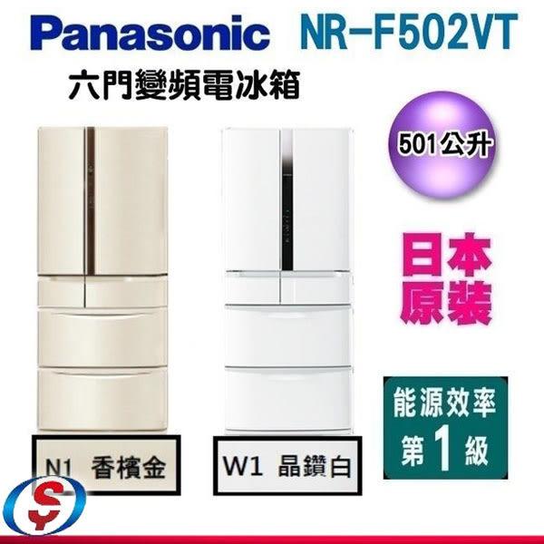 501公升 Panasonic 國際牌 日製變頻六門電冰箱 NR-F502VT-N1/W1