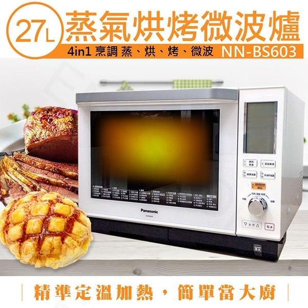 【南紡購物中心】【國際牌Panasonic】27L蒸氣烘烤微波爐 NN-BS603