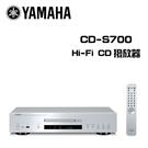 YAMAHA 山葉 CD-S700 Hi-Fi CD撥放機【公司貨保固+免運】