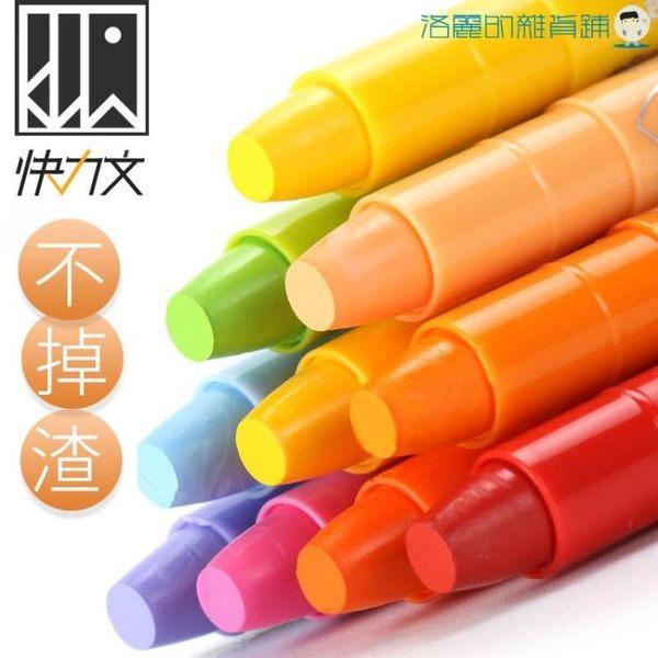 雙十一預熱油畫棒24色旋轉蠟筆可水洗水溶性畫畫筆【洛麗的雜貨鋪】