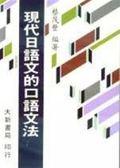 (二手書)現代日語文的口語文法