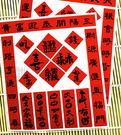 【收藏天地】文創小物*超防水萬用袖珍春聯貼(6款)