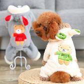新款小狗狗衣服寵物四腳衣泰迪秋款比熊博美小型犬秋冬裝熊大變身 印象部落