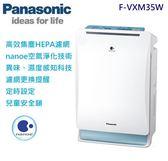 【佳麗寶】-留言再享折扣(Panasonic) 8坪加濕空氣清淨機 F-VXM35W