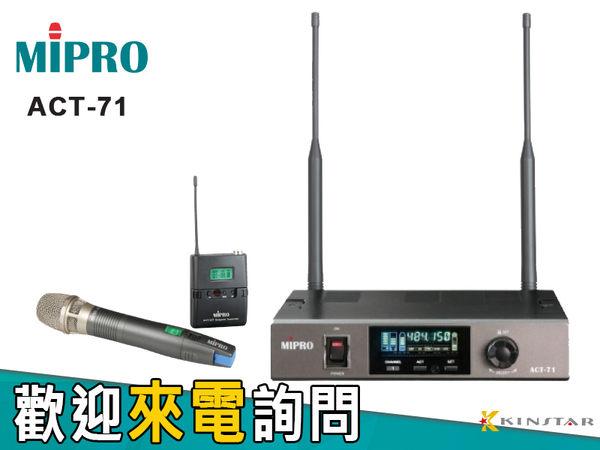 【金聲樂器】MIPRO ACT-71 寬頻 純自動選訊 無線 麥克風 系統 ACT71