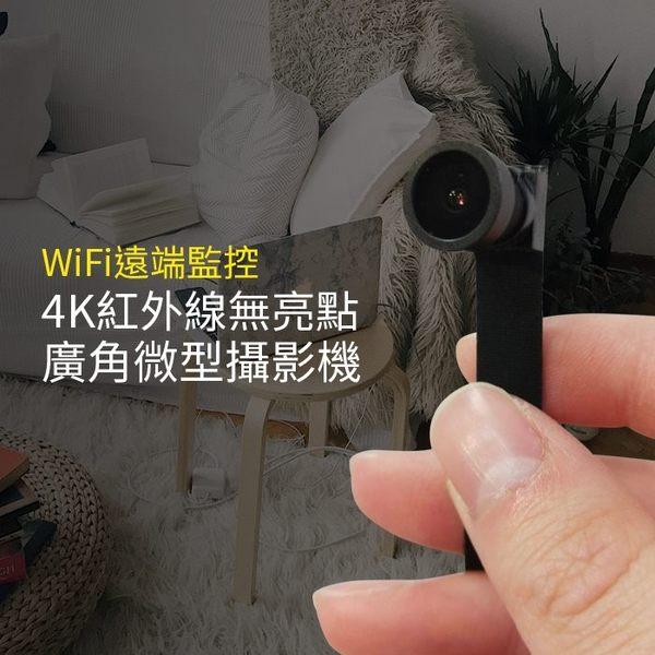 【認證商品】4K廣角夜視版無亮點W101無線WIFI針孔攝影機遠端手機監看WIFI監視器