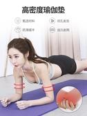 瑜伽墊 瑜伽墊初學者加厚加寬加長防滑墊子地墊家用女健身器材瑜珈普拉提