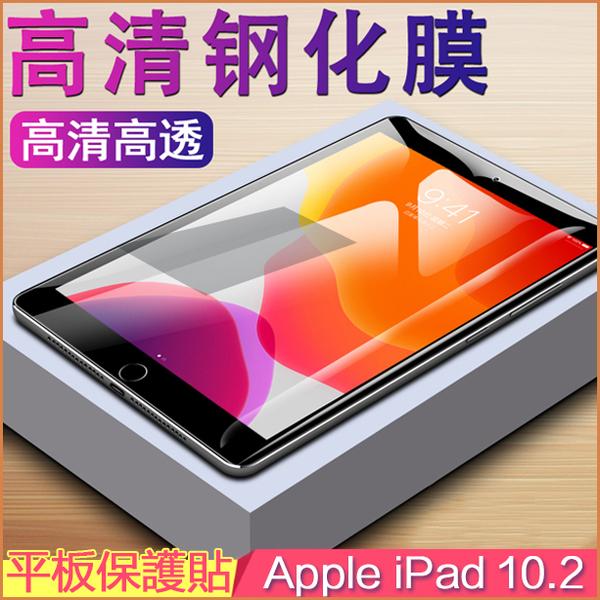 防爆膜 Apple iPad 10.2 LTE 平板保護貼 蘋果 A2197 保護膜 鋼化膜 A2200 A2198 防爆貼 玻璃貼 螢幕保護貼