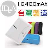 POLYBATT 10400mAh 雙USB大容量行動電源 鋰充電池 額定6700豪安 3A輸出 BSMI安全認證 台灣製 SP503 日韓電芯