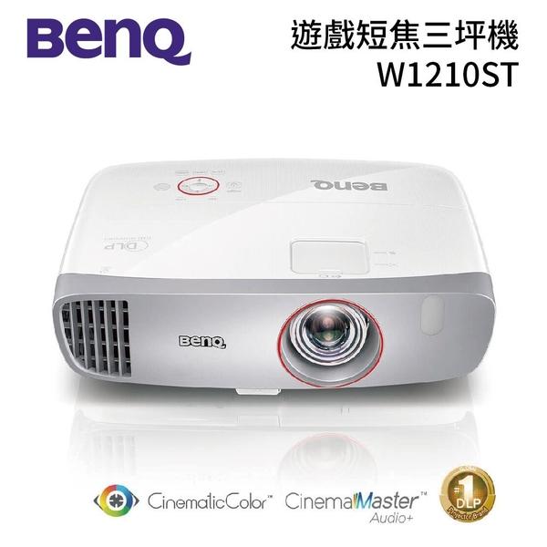 【限時特賣+24期0利率】BENQ 2200流明 FULL HD 遊戲短焦劇院三坪機 W1210ST 公司貨